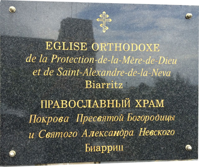 07-20 11;44 Biarritz - Eglise Orthodoxe